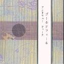 FARAWAY 6 CD