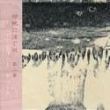 FARAWAY 7 CD